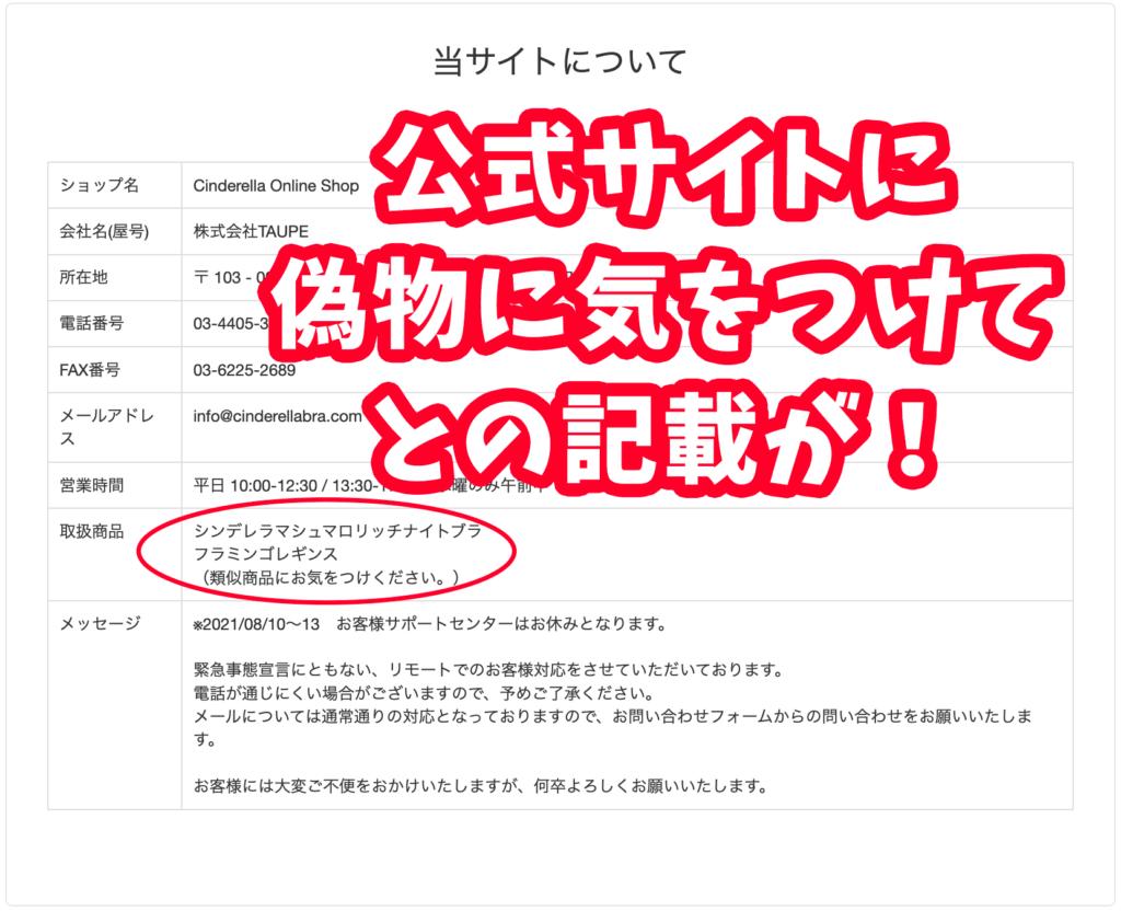 公式サイトに偽物の注意喚起の記述